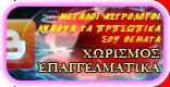 Μάθε τι λένε τα άστρα μόνο για σένα http://zodiaoroskopio.blogspot.com/