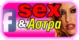 Sex kai Astra Find us on facebook http://www.facebook.com/sexastra Roz thlefona, roz tilefona, roz grammes, roz grames, hot lines, sex, sexy koritsia, sex agoria, gay, bi, lesbians, thlefonko sex, ροζ τηεφωνα, σεξ γραμμες, σεξ, τηλεφωνικο σεξ, λεσβιες