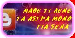 Μάθε τι λένε τα άστρα μόνο για σένα http://provlepseis11.blogspot.com